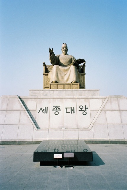 King sejong the great statue sejongno.