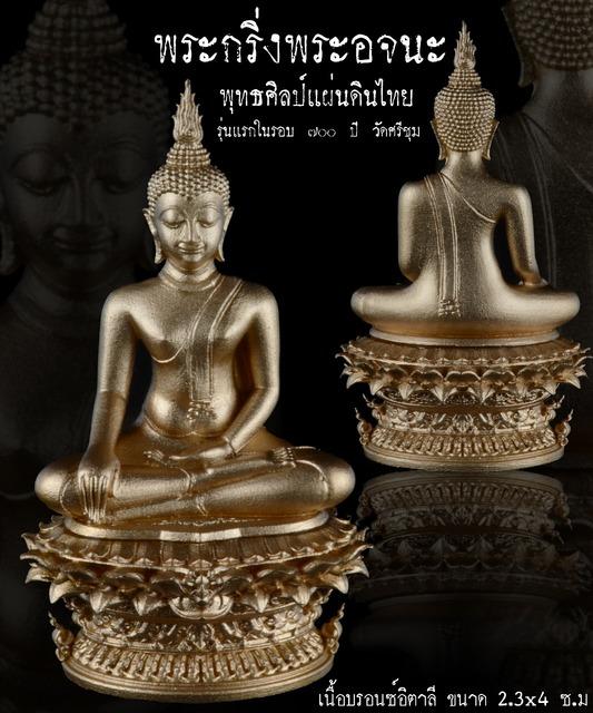 พระ machine thailand.