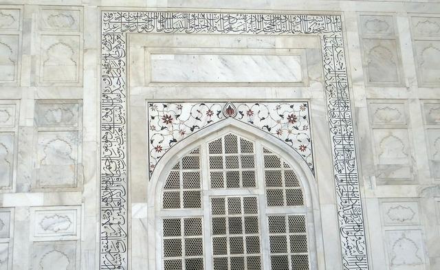 Taj mahal exterior wall inscriptions.
