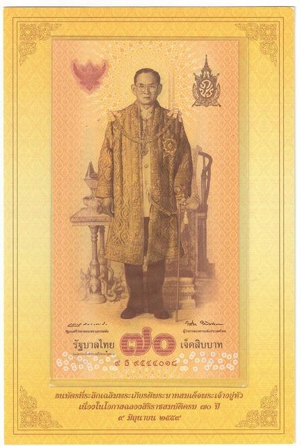 Thailand 2016 last notes.